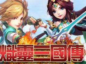 【三國Q江湖-三國|角色】直接玩