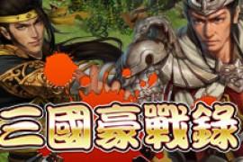【三國豪戰錄-策略|三國】直接玩