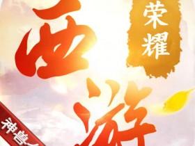 【戰神新世紀-回合|西遊】手遊